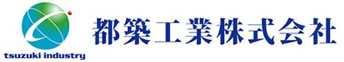 都築工業株式会社