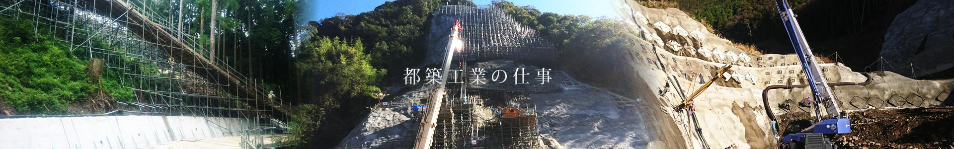 都築工業の仕事