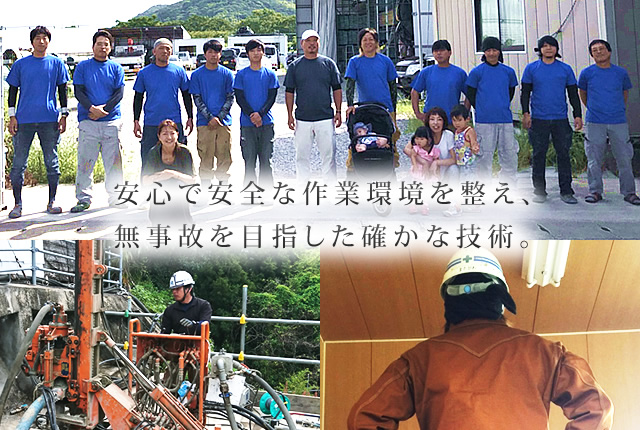 安心で安全な作業環境を整え無事故を目指した確かな技術